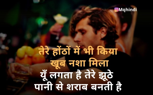 Shayari On Sharab