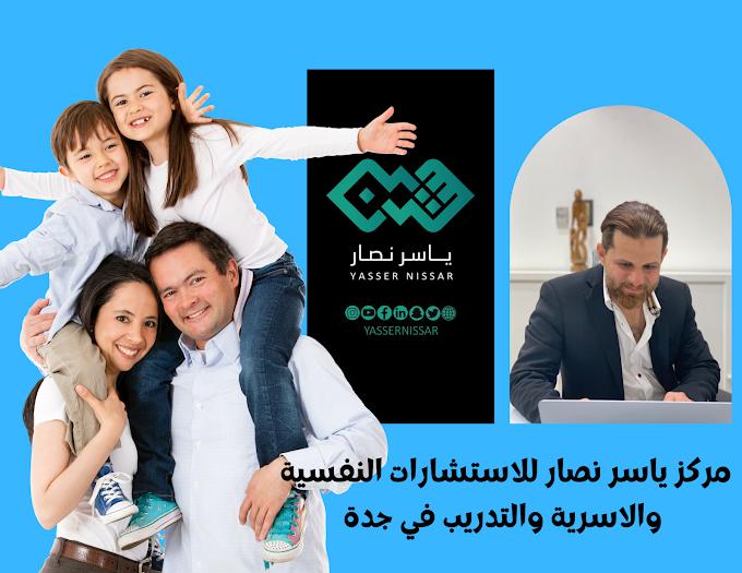 رقم مستشار أسري جدة.. للحجز مركز المستشار الاسري ياسر نصار على الرقم  05573737313