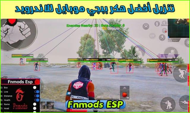 تنزيل Fnmods ESP اقوى هكر ببجي للاندرويد