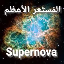ما هو المُستَعر الأعظم Supernova و ما هي خصائصها ؟