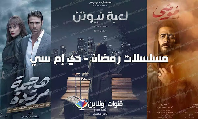 مسلسلات DMC في رمضان