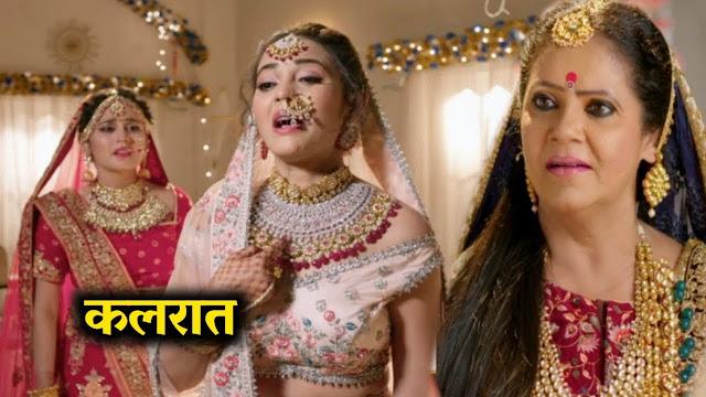 Spoiler Alert : Mishti's emotional bidayi to Abeer's family from Maheshwari family in Yeh Rishtey Hai Pyaar Ke