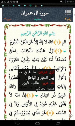 تطبيق اسلام بوك islambook apk