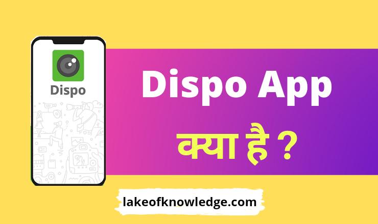Dispo App kya hai 2021