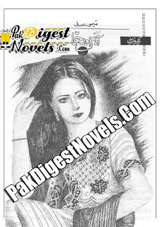 Aadam Aur Hawa (Novelette) By Memona Sadaf