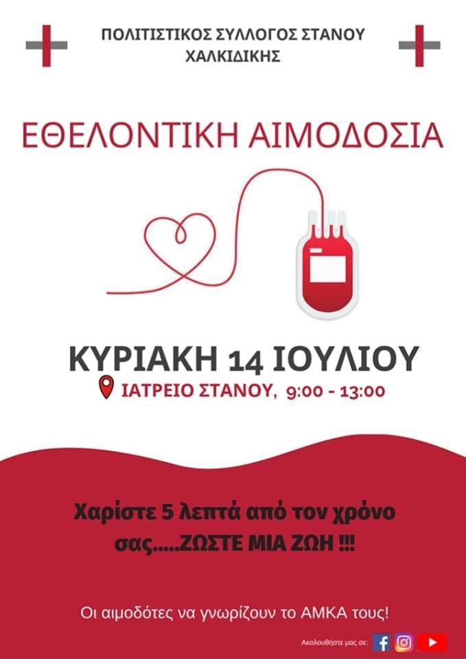 Εθελοντική αιμοδοσία...Κυριακή 14 Ιουλίου, στο Στανό Χαλκιδικής!!