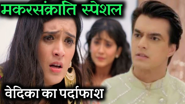 Future Story :  Naira seek Dadi Naksh help to expose Vedika urgently in Yeh Rishta Kya Kehlata Hai