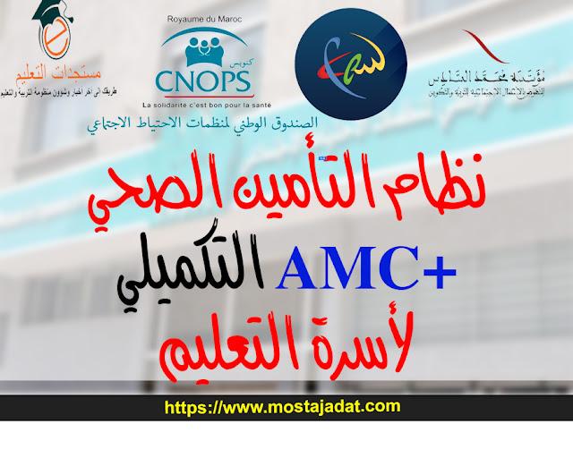 نظام التأمين الصحي التكميلي +AMC لأسرة التعليم