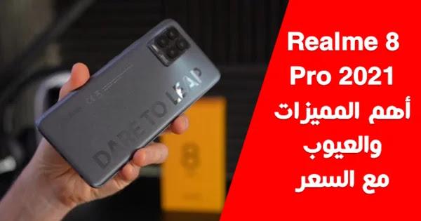 مراجعة مواصفات ريلمي 8 برو Realme 8 Pro 2021 مع السعر الرسمي
