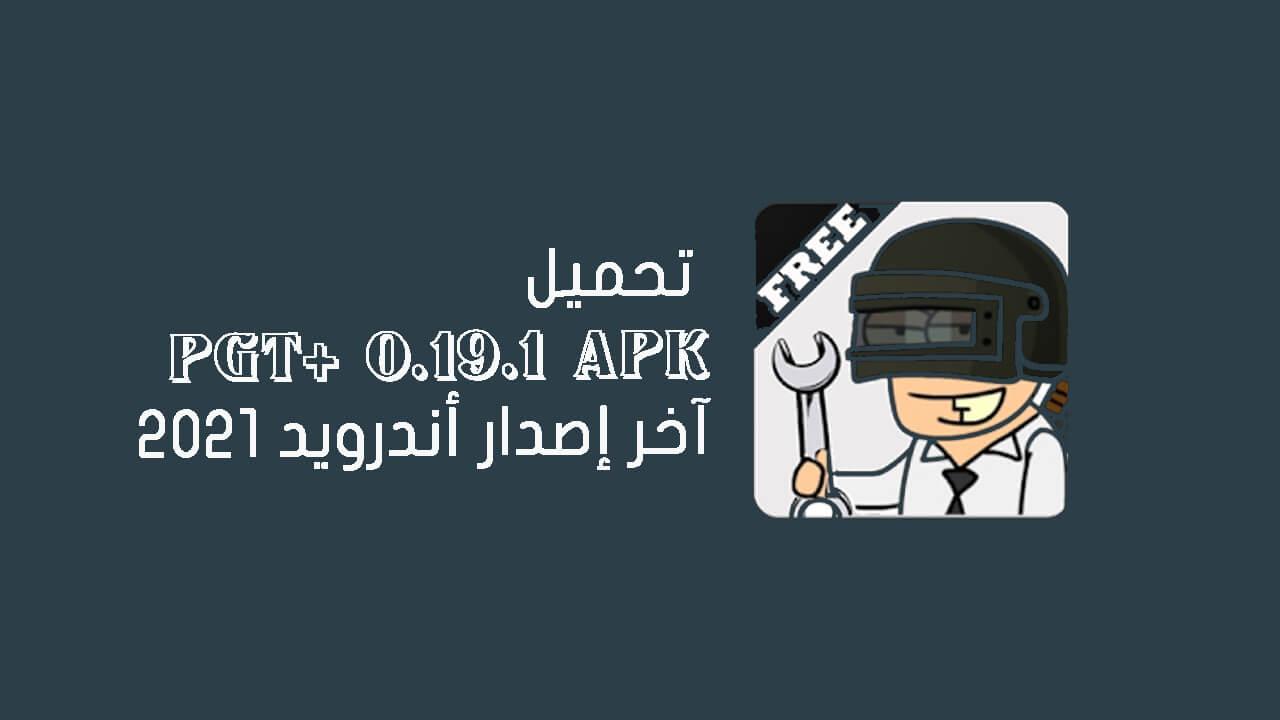 PGT+ 0.19.1 APK