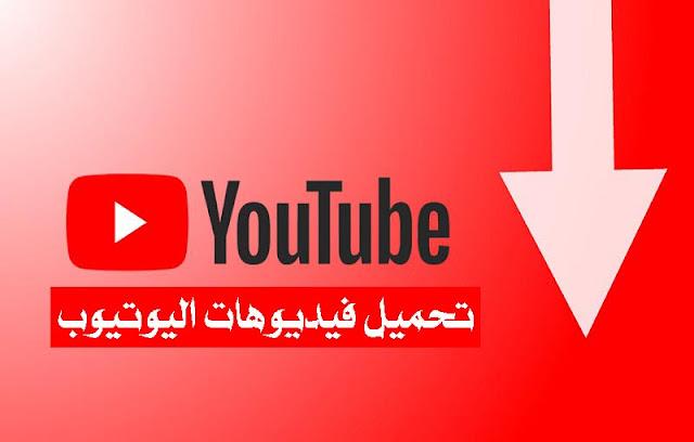 تحميل من اليوتيوب بدون برنامج لجميع الاجهزة
