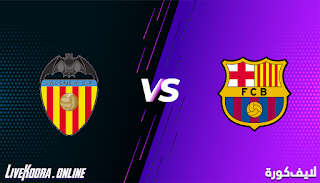 مشاهدة مباراة برشلونة وفالنسيا بث مباشر بتاريخ 19-12-2020 الدوري الاسباني