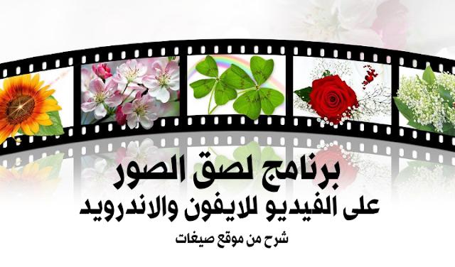 برنامج لصق الصور على الفيديو