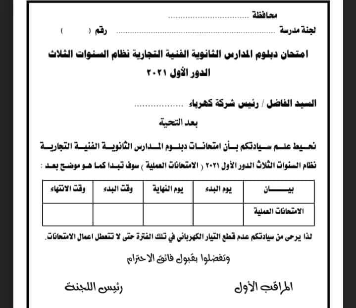 تعليمات وملف كنترول الدبلومات الفنية 2021 4