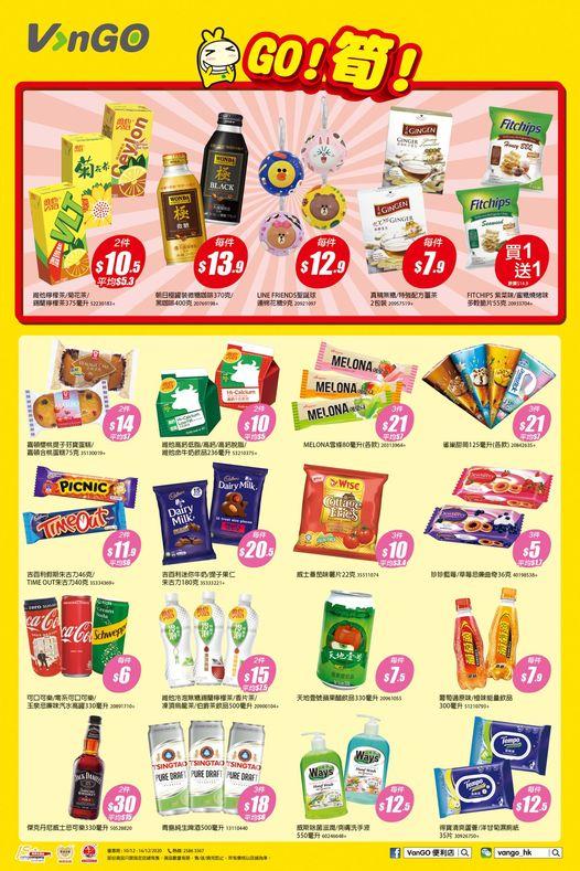 VanGO便利店: 今星期好貨優惠 至12月16日