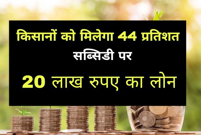 Farmer Loan Scheme In Hindi