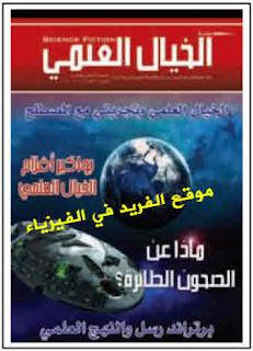 تحميل مجلة الخيال العلمي pdf