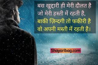 Attitude Status Hindi Download