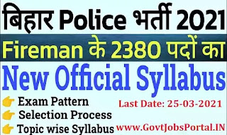 Bihar Police Vacancy for 2380 Constable (Fireman) Posts  / 12th Pass Govt Job in Bihar