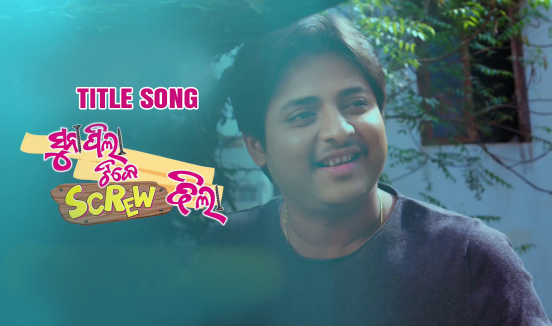 Lyric song title by lyrics : Suna Pila Tike Screw Dhila Lyrics - Title Song| Tarique Aziz | Babusan