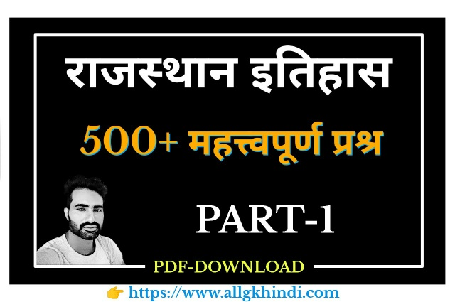 500+ Rajasthan GK One Liners Question in Hindi ( Part-1) – Download Free PDF
