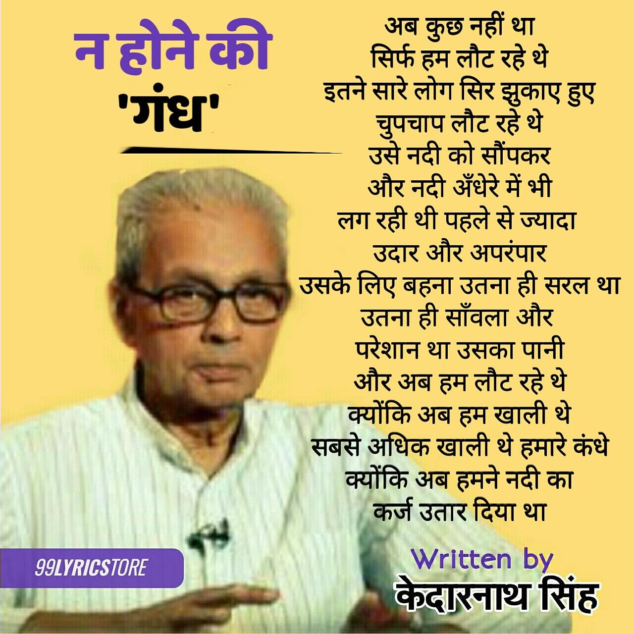 'न होने की गंध' कविता केदारनाथ सिंह जी द्वारा लिखी गई एक हिन्दी कविता है। 'न होने की गंध' कविता केदारनाथ सिंह जी द्वारा रचित एक हिन्दी कविता  है जो 'अकाल में सारस' नामक कविता-संग्रह में संकलित हैं।