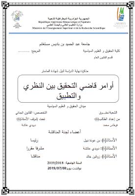 مذكرة ماستر: أوامر قاضي التحقيق بين النظري والتطبيق PDF