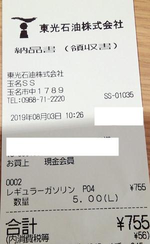 東光石油(株) 玉名給油所 2019/8/3 のレシート