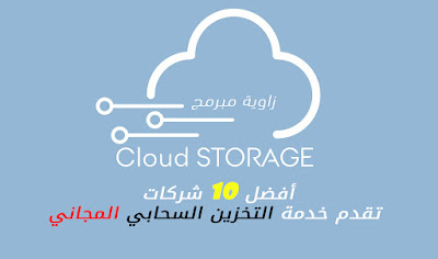 storage cloud