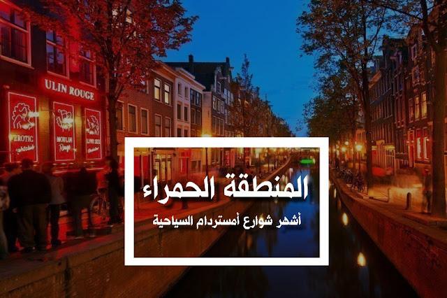 """ما يجب عليك فعله ولا ينبغي عليك فعله في منطقة """"Red Light"""" المميزة بأمستردام الهولندية؟"""