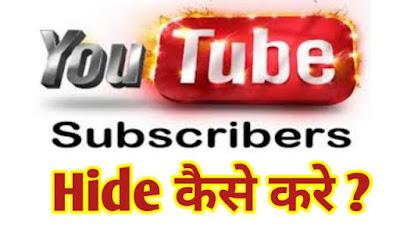 Youtube Subscriber Ko Hide Kaise Kare? Subscriber Kaise Chupaye
