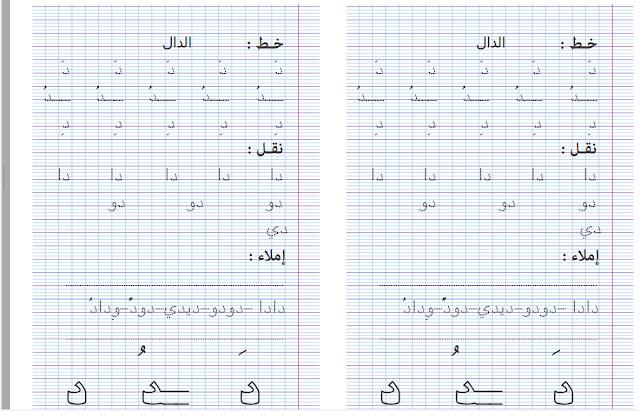 للمستوى الأول كتابة حرف الدال بالخط المنقط pdf