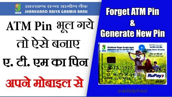 Jharkhand Rajya Gramin Bank (JRGB) New ATM Pin Generation Full Process in Hindi