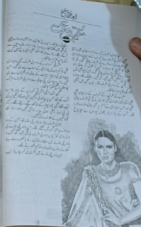Muqeed e waqt by Rabia Iftikhar Sheikh Online Reading