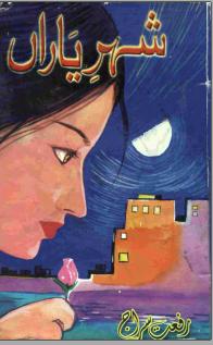 romantic urdu novel,read online romantic urdu books,novel