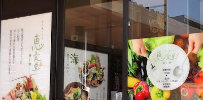 道の駅 レストラン「恵食堂」