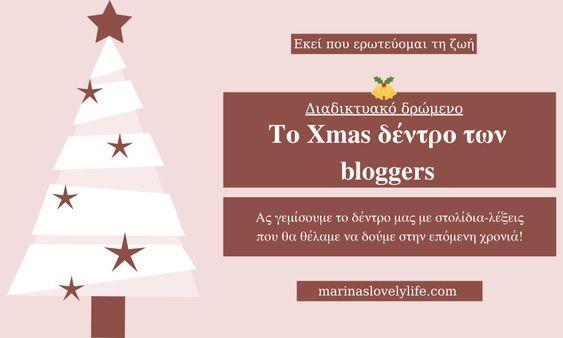 Το Xmas δέντρο των bloggers