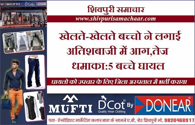 खेलते-खेलते बच्चो ने लगाई अतिशबाजी में आग,तेज धमाका:5 बच्चे घायल - Shivpuri News