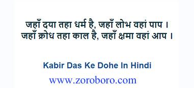 Kabir Das Quotes. कबीर के दोहे  Kabir Das Ke Dohe In Hindi. कबीर दास Poems. Kabir Vani kabir ke dohe song,dharmik dohe in hindi,rahim ke dohe,kabir ke dohe in english,kabir ke dohe class 10,kabir ke dohe sumiran,kabir ke dohe marathi,rahim das ke dohe,ravidas ke dohe,the kabir book,songs of kabir,kabir ke dohe video,kabir ke prachalit dohe,kabir ke dohe class 8,kabir ke dohe for class 7,kabir das poems in hindi pdf,doha writers,dohe of tulsidas in hindi,naitik shiksha par dohe,motivational dohe in hindi,ishwar prem sambandhi dohe,parishram par dohe,kabir ke dohe song lyrics,kabir das ke samaj sudharak dohe in hindi,kabir ke dohe song,dharmik dohe in hindi,rahim ke dohe,songs of kabir,kabir poems,the kabir book,images ,photos,wallpapers,zoroboro essay on kabir das in english,kabir das short biography in hindi,maghar,sant kabir short essay in hindi,kabir das ka sahityik parichay,kabir das in hindi dohe,kabir das ki rachnaye in hindi,kabir das ka jeevan parichay in hindi short,kabir ke dohe in hindi, kabir ke dohe song,dharmik dohe in hindi,rahim ke dohe,kabir ke dohe in english,tulsidas ke dohe,teachings of kabir,kabir das poems,kabir as a religious poet,kabir jayanti holiday in chhattisgarh,hindi dohe on success,kabir jayanti wikipedia,kabir jayanti 2020 image,kabir jayanti image download,kabir das ka photo,kabir bhai,kabir vani pdf,kabir vani lyrics,kabir vani song,kabir vani mp3 song download pagalworld,bijak,kabir jayanti 2020,motivational dohe in hindi,lokpriya dohe,kabir ke dohe with meaning in hindi language,songs of kabir,kabir poems,the kabir book,essay on kabir das in english,kabir das short biography in hindi,maghar, sant kabir short essay in hindi,kabir das ka sahityik parichay,kabir das in hindi dohe,kabir das ki rachnaye in hindi,kabir das ka jeevan parichay in hindi short,kabir ke dohe in hindi,kabir ke dohe song,dharmik dohe in hindi,rahim ke dohe,kabir ke dohe in english,tulsidas ke dohe,teachings of kabir,kabir das poems,bijak,kabir jayanti 2020,moti