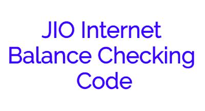 Jio Sim की इंटरनेट बैलेंस चेक करने की कोड
