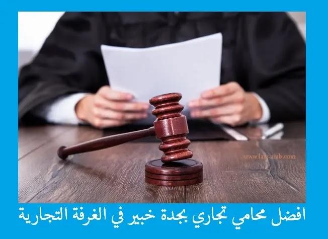 محامي تجاري بجدة,محامي تجاري, محامي عقود تجارية, محامي قضايا التجارة الالكترونية