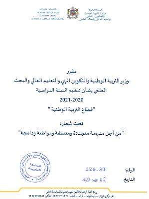 المقرر الوزيري لتنظيم السنة الدراسية 2021/2020