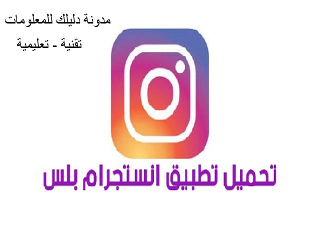 تنزيل برنامج انستجرام آخر اصدار instagram apk download