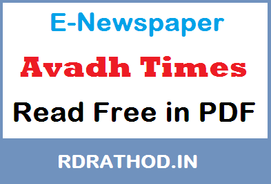 Avadh Times E-Newspaper of India | Read e paper Free News in Hindi on Your Mobile @ ePapers-daily