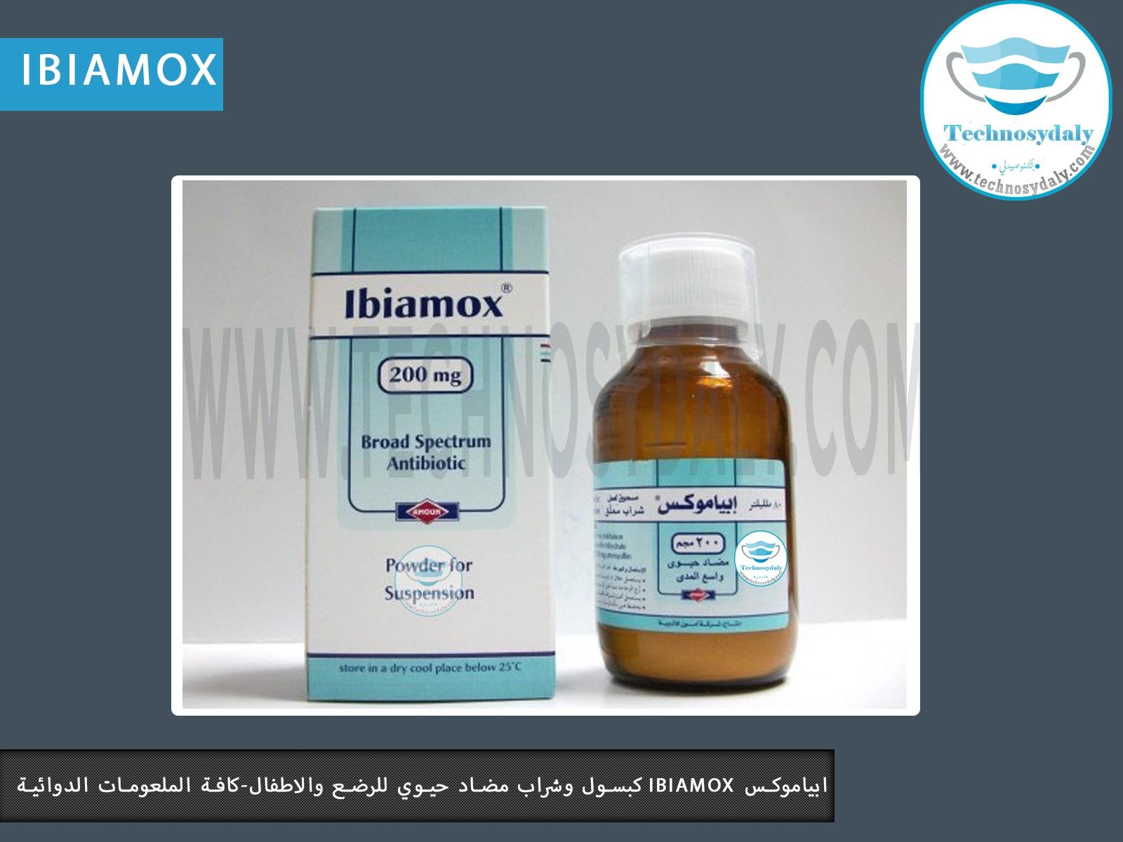 ابياموكس ibiamox كبسول وشراب مضاد حيوي للرضع والاطفال-كافة الملعومات الدوائية