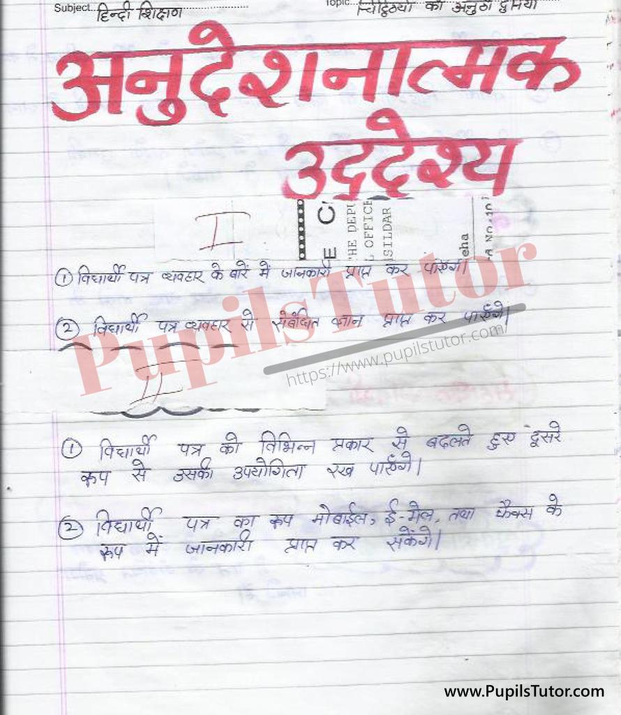 Chittiyo ke Anuthi Duniya Lesson Plan in Hindi for B.Ed First Year - Second Year - DE.LE.D - DED - M.Ed - NIOS - BTC - BSTC - CBSE - NCERT Download PDF for FREE