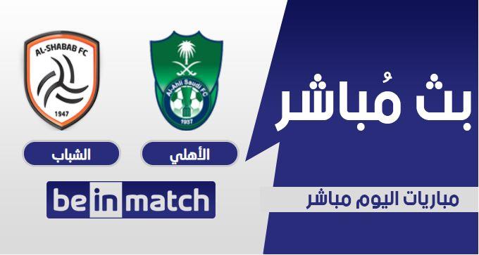 مقابلة الأهلي والشباب اليوم