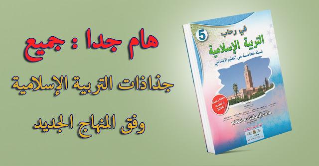 أحدث جذاذات في رحاب التربية الإسلامية - الخامس