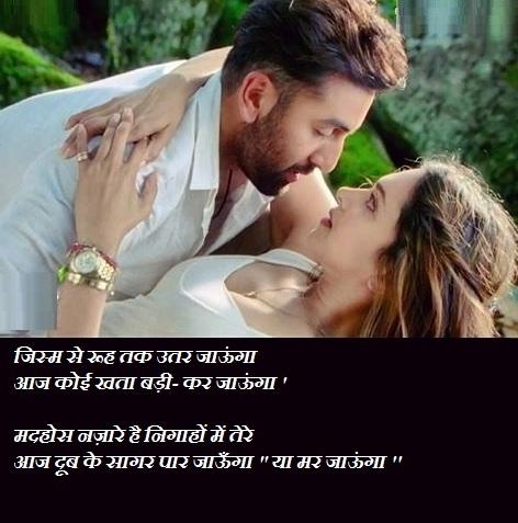 love status, romantic status, romantic shayari hindi, romantic shayari hindi mai, romantic shayari for boyfriend, 2 line romantic shayari in hindi, whatsapp status video romantic, whatsapp status video download, romantic shayari on love in hindi, जिस्म से रूह तक उतर जाऊंगा आज कोई खता बड़ी-कर जाऊंगा-मदहोस नज़ारे है निगाहों में तेरे आज दूब के सागर पार जाऊँगा-या मर जाऊंगा