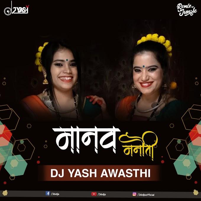 MANAV MANAUTI - REMIX - DJ YASH AWASTHI